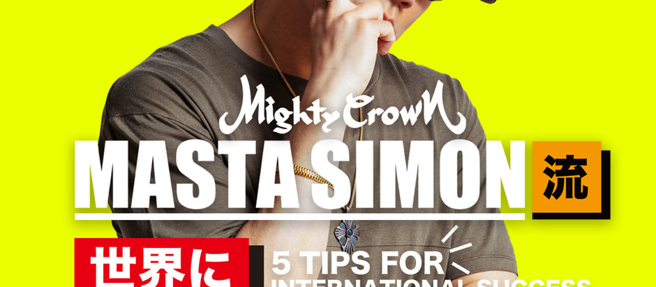 [MASTA SIMON from MIGHTY CROWN 流] 世界に通用する方法