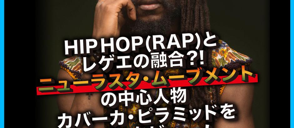 MIGHTY CROWN TV - KABAKA PYRAMID /  HIP HOP(RAP)とレゲエの融合?!ニューラスタ・ムーブメントの中心人物カバーカ・ピラミッドをインタビュー!