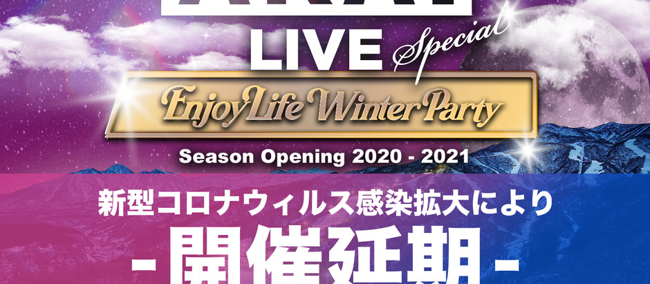<新型コロナ感染拡大により開催延期のお知らせ>ALL RIGHT ARAI LIVE Special ~ Enjoy Life Winter Party ~Season Opening 2020 -