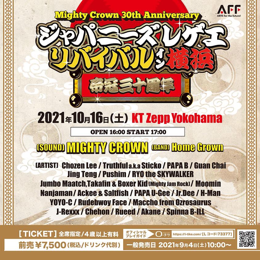 Mighty Crown 30th Anniversary   ジャパニーズ・レゲエ・リバイバル in 横浜