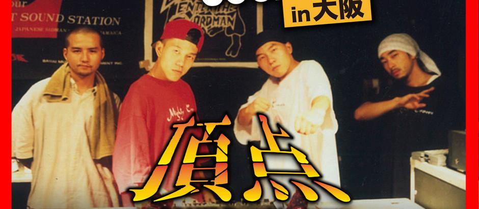 """[MIGHTY CROWN FLASH BACK SERIES #5] 未公開映像!90年代の日本における伝説のサウンドクラッシュ""""頂点"""" in 大阪 Bayside Jenny"""