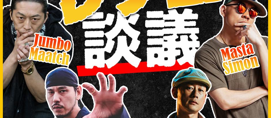 5/22(金)21時よりYouTubeにて生放送決定!Masta Simon / Chozen Lee / Jumbo Maatch / Ryo the SKYWALKER、4人によるレゲエ談議