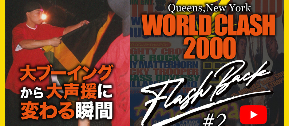 "[MIGHTY CROWN YOUTUBE FLASH BACK SERIES #2] ブーイングが声援に変わる瞬間"" WORLD CLASH '2000 in Queens, NY"
