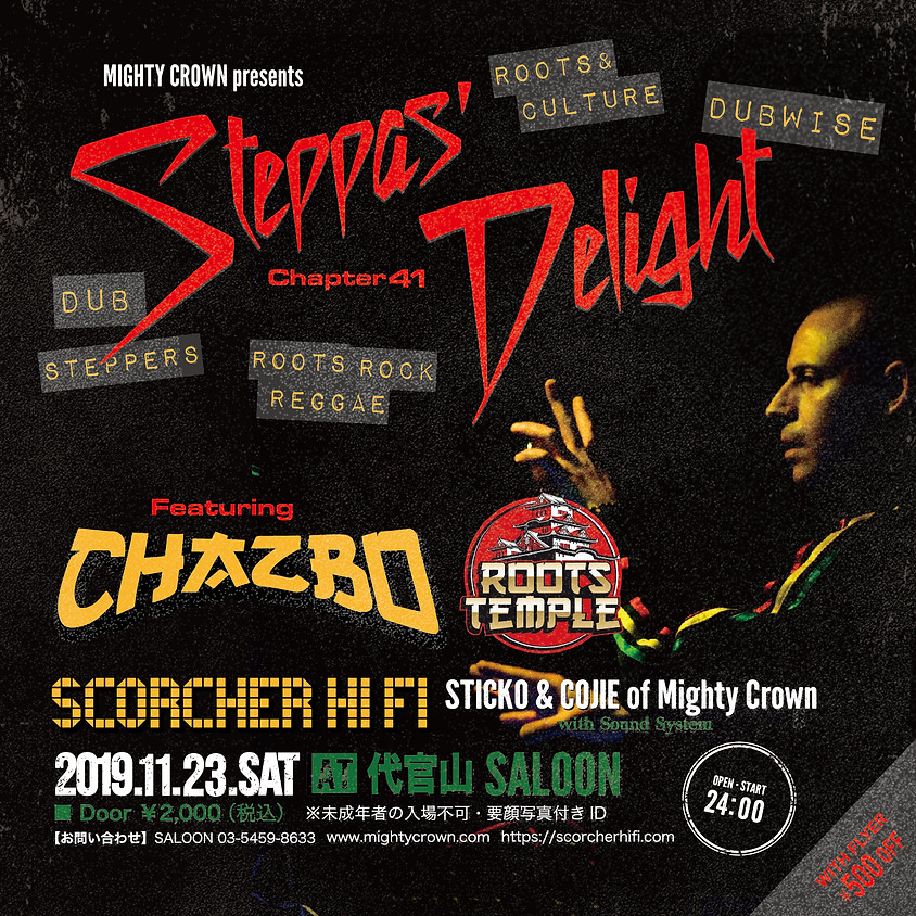 MIGHTY CROWN presents STEPPAS' DELIGHT chapter 41