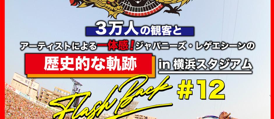 "[MIGHTY CROWN FLASH BACK SERIES #12] 3万人の観客とアーティストによる一体感!ジャパニーズレゲエシーンの歴史的な軌跡 in横浜スタジアム ""横浜レゲエ祭2006"""