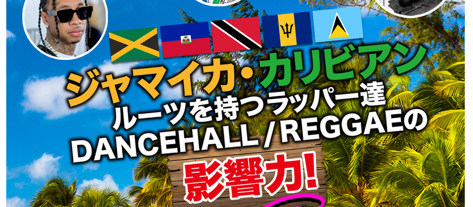 [MIGHTY CROWN FLASH BACK SERIES 番外編] ジャマイカ・カリビアンルーツを持つラッパー達/DANCEHALL・REGGAEの影響力!