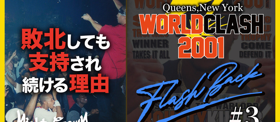"[MIGHTY CROWN FLASH BACK SERIES #3] 敗北しても支持され続ける理由"" WORLD CLASH '2001 in Queens, NY"
