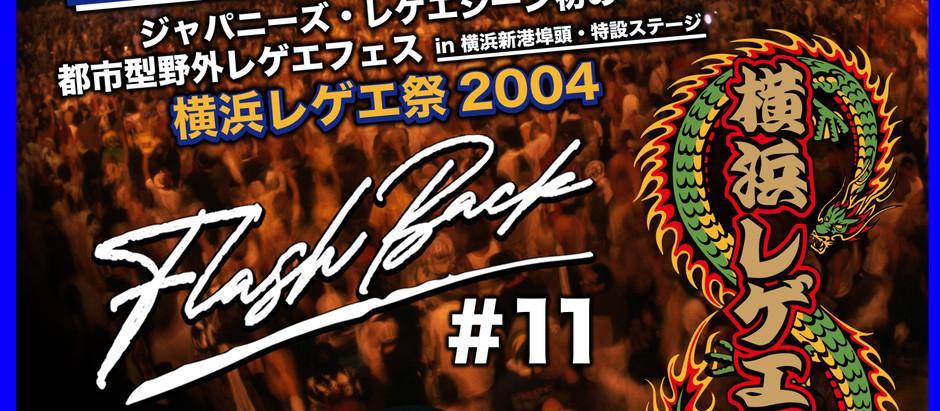 """[MIGHTY CROWN FLASH BACK SERIES #11] みなとみらい・ランドマークをバックに開催!ジャパニーズレゲエシーン初の都市型野外レゲエフェス """"横浜レゲエ祭2004"""""""