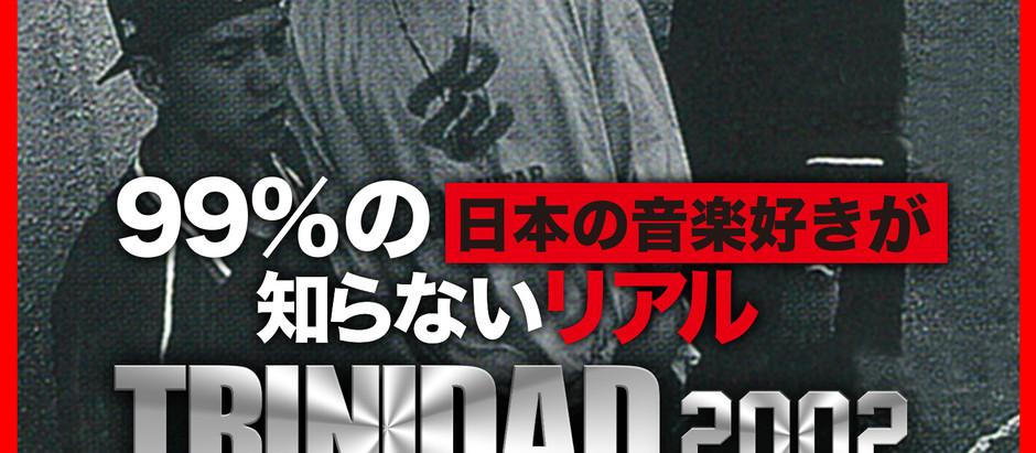 "[MIGHTY CROWN FLASH BACK SERIES #4] 99%の日本の音楽好きが知らないリアル"" TRINIDAD 2002"