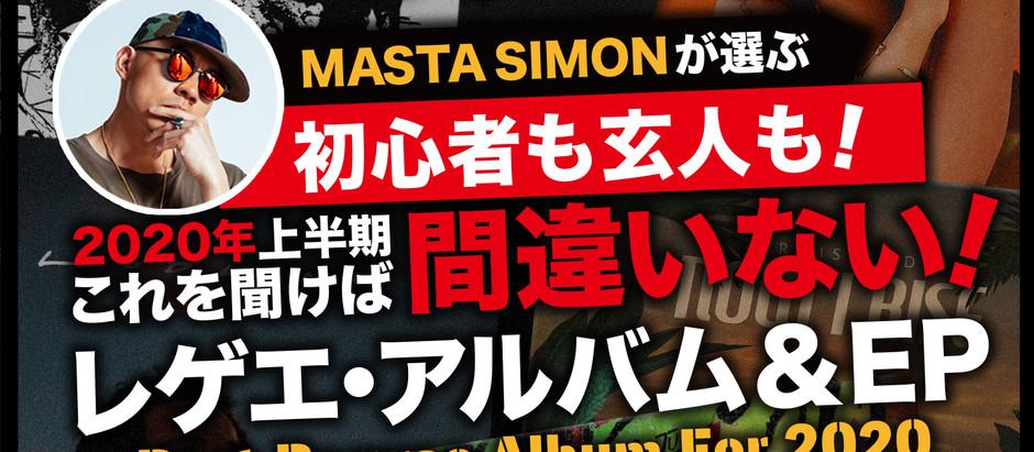 [YouTube更新!MASTA SIMONが選ぶ] 初心者も玄人も!2020年これを聞けば間違いないレゲエ・アルバム(EP) 5枚を紹介!
