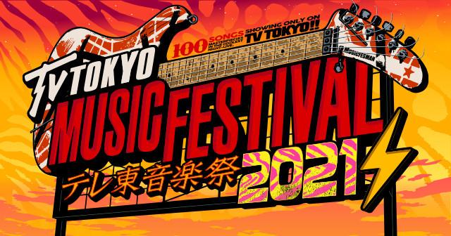 [Tiki Tiki Tours出演決定] 6/30(水)テレ東音楽祭2021~思わず歌いたくなる!最強ヒットソング100連発~