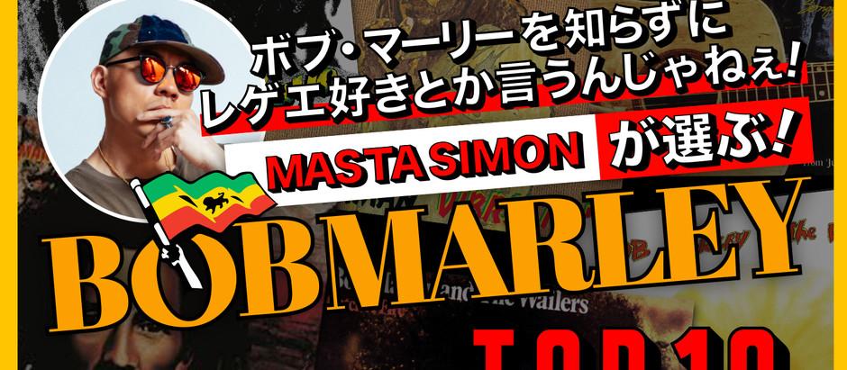 超定番曲をはなし!ボブ・マーリー隠れた名曲10選 - MASTA SIMONが選ぶ BOB MARLEY TOP10