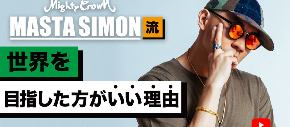 [ MASTA SIMON from MIGHTY CROWN 流 ] 世界を目指した方がいい理由