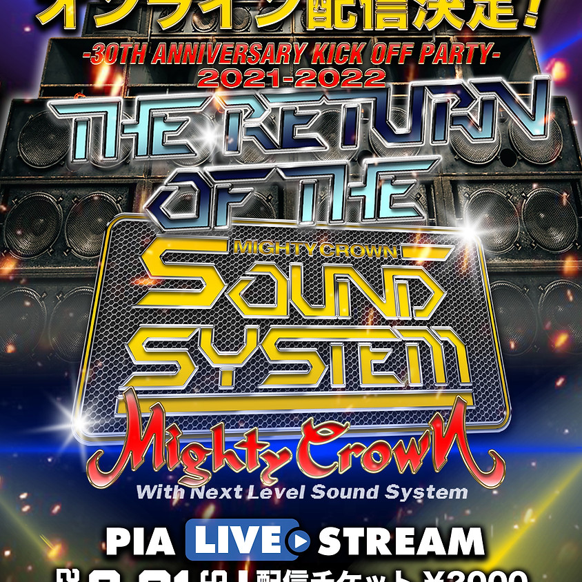 The Return of The Mighty Crown Sound System   -30th Anniversary Kick Off Party- オンライン配信