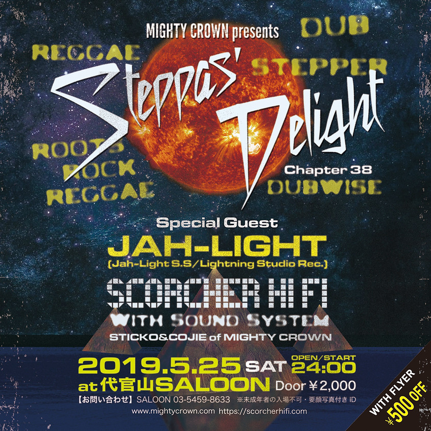 MIGHTY CROWN presents STEPPAS' DELIGHT chapter 38