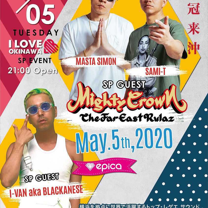 epica 2020 GW スペシャルウィーク