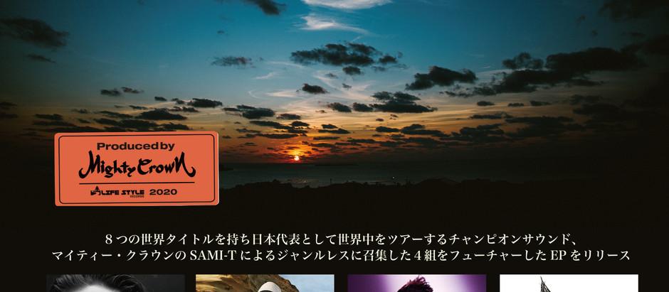【4/1(水)デジタルリリース】SAMI-Tによるジャンルレスに召集した4組をフューチャーしたEPをリリース