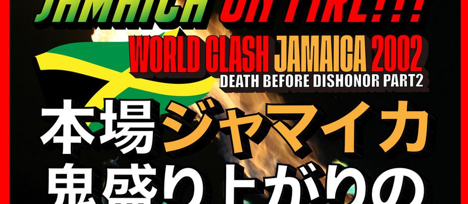 サウンドクラッシュ!本場ジャマイカ・鬼盛上りの瞬間 [MIGHTY CROWN FLASH BACK SERIES #13] DEATH BEFORE DISHONOR 2K2 [JPN/ENG]