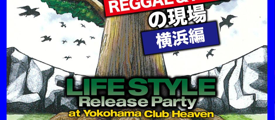 [MIGHTY CROWN FLASH BACK SERIES #6] 未公開映像!横浜ストリートの原点。20年前のREGGAE&HIPHOPの現場 in 横浜 Club Heaven