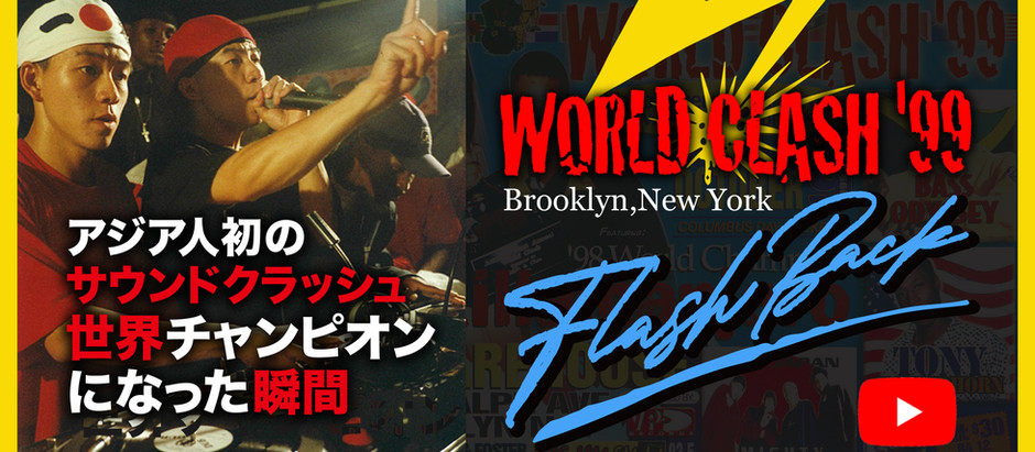 "[MIGHTY CROWN YOUTUBE FLASH BACK SERIES] アジア人初の世界一"" WORLD CLASH '99 in Brooklyn, NY"