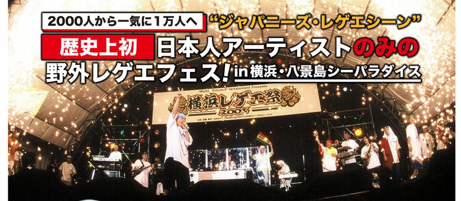 "[MIGHTY CROWN FLASH BACK SERIES #10] 2千人から1万人へ / ジャパニーズレゲエシーン、歴史上初!日本人アーティストのみの野外レゲエフェス ""横浜レゲエ祭2003"""