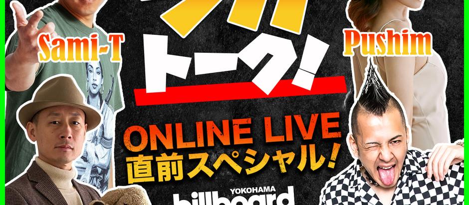 6/12(金)21時よりYouTubeにて生放送決定!SAMI-T / Chozen Lee / Pushim / J-REXXX、4人によるラガトーク!