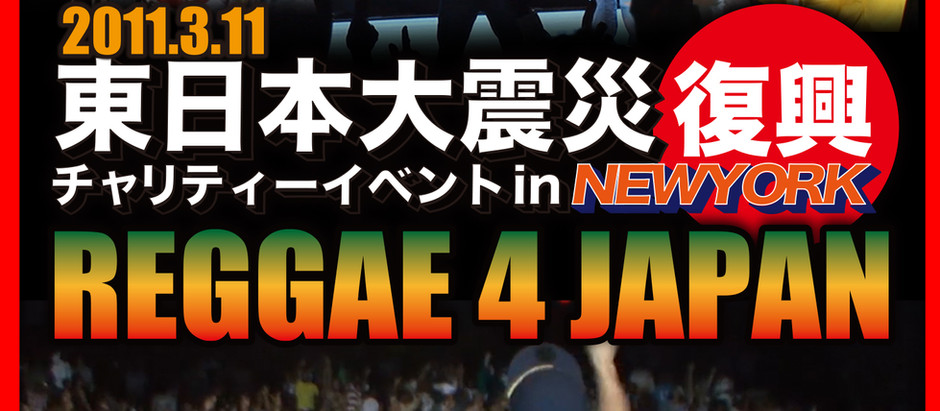Reggae 4 Japan 東日本大震災復興チャリティーコンサート in NEW YORK