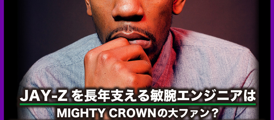 MIGHTY CROWN TV- YOUNG GURU / JAY-Zを長年支える敏腕エンジニアはMIGHTY CROWNの大ファン?HIP HOP史上もっとも成功したエンジニアへインタビュー!
