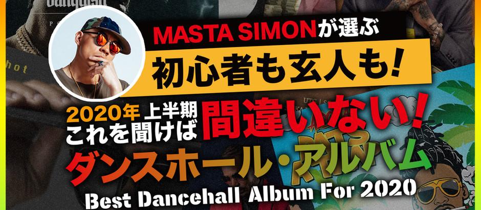 [YouTube更新!MASTA SIMONが選ぶ] 初心者も玄人も!2020年これを聞けば間違いないダンスホール・アルバム 5枚を紹介!