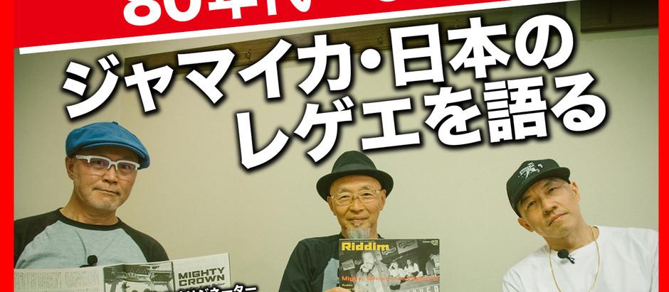 """刺激的じゃなきゃいけない!80年代〜90年代のジャマイカ・日本のレゲエを語る [ Special Guest RANKIN TAXI & 石井""""EC""""志津男 ]"""