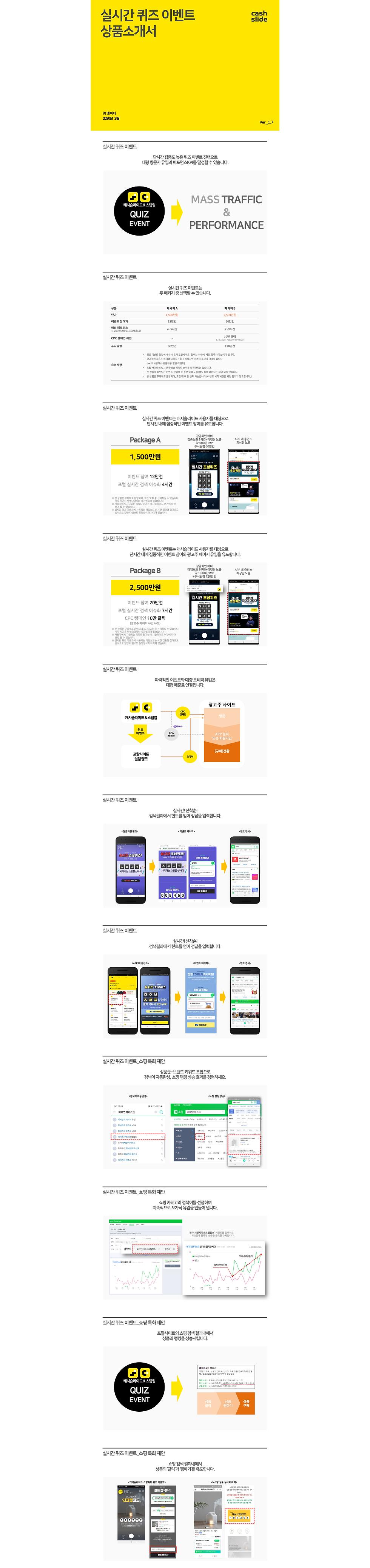 캐시슬라이드_실시간퀴즈.png