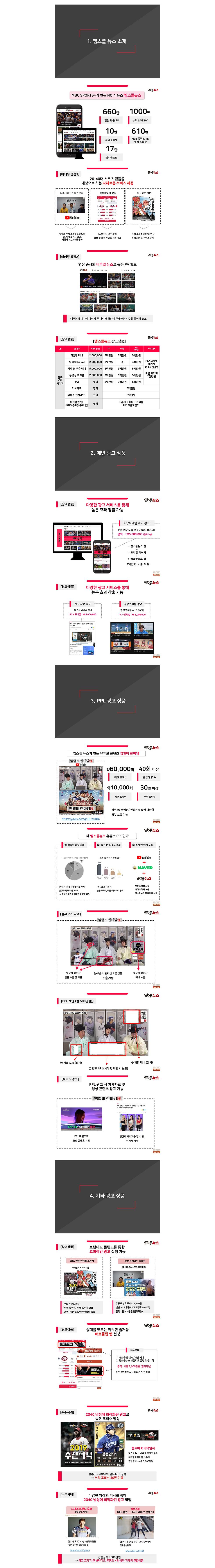 42_엠스플뉴스.png