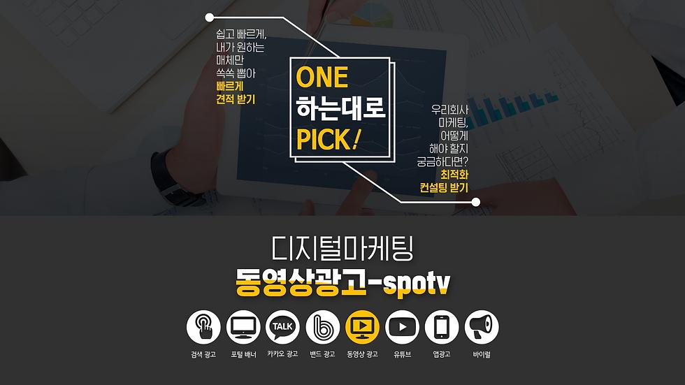 동영상-spotv.png