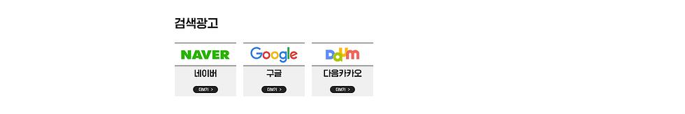 검색광고.png