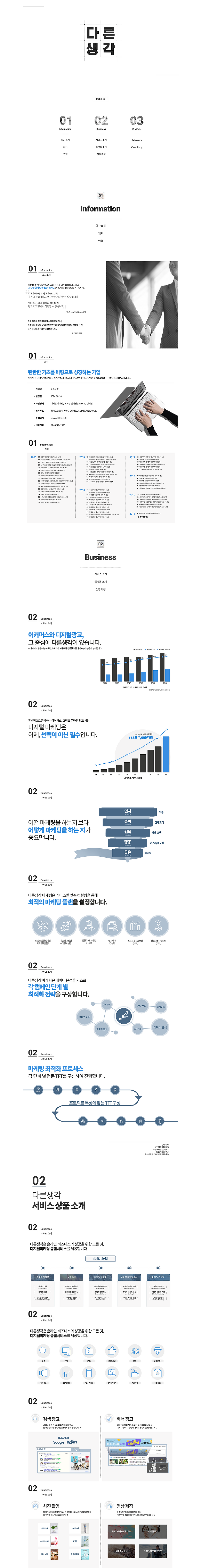 회사소개서 업로드용01.png