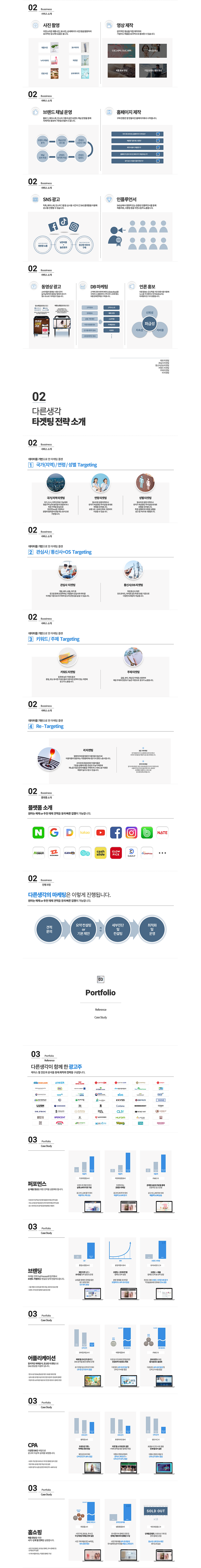 회사소개서 업로드용02.png