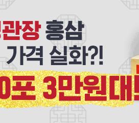 정관장 홍삼