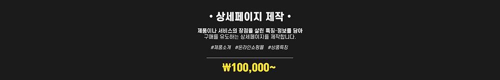 상세페이지 제작.png