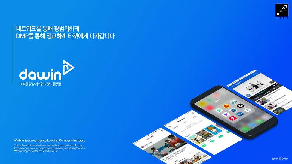 다윈+전체+광고+상품+소개서_'19.08-1.jpg