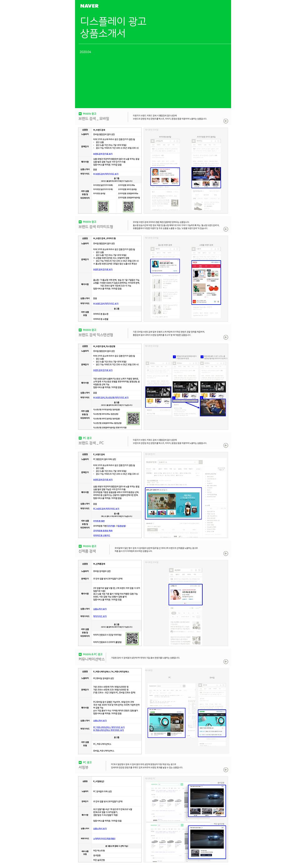 네이버_검색형.png