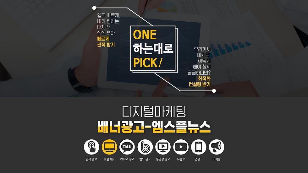 배너-엠스플뉴스.png