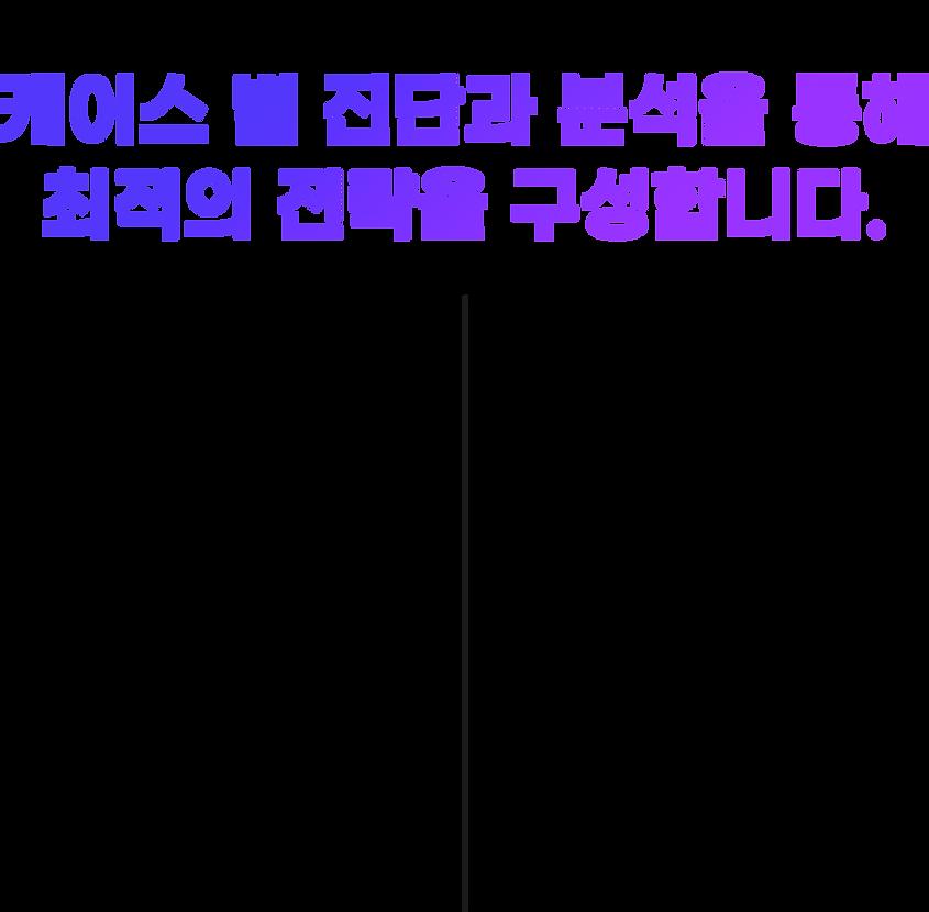 케이스별진단.png