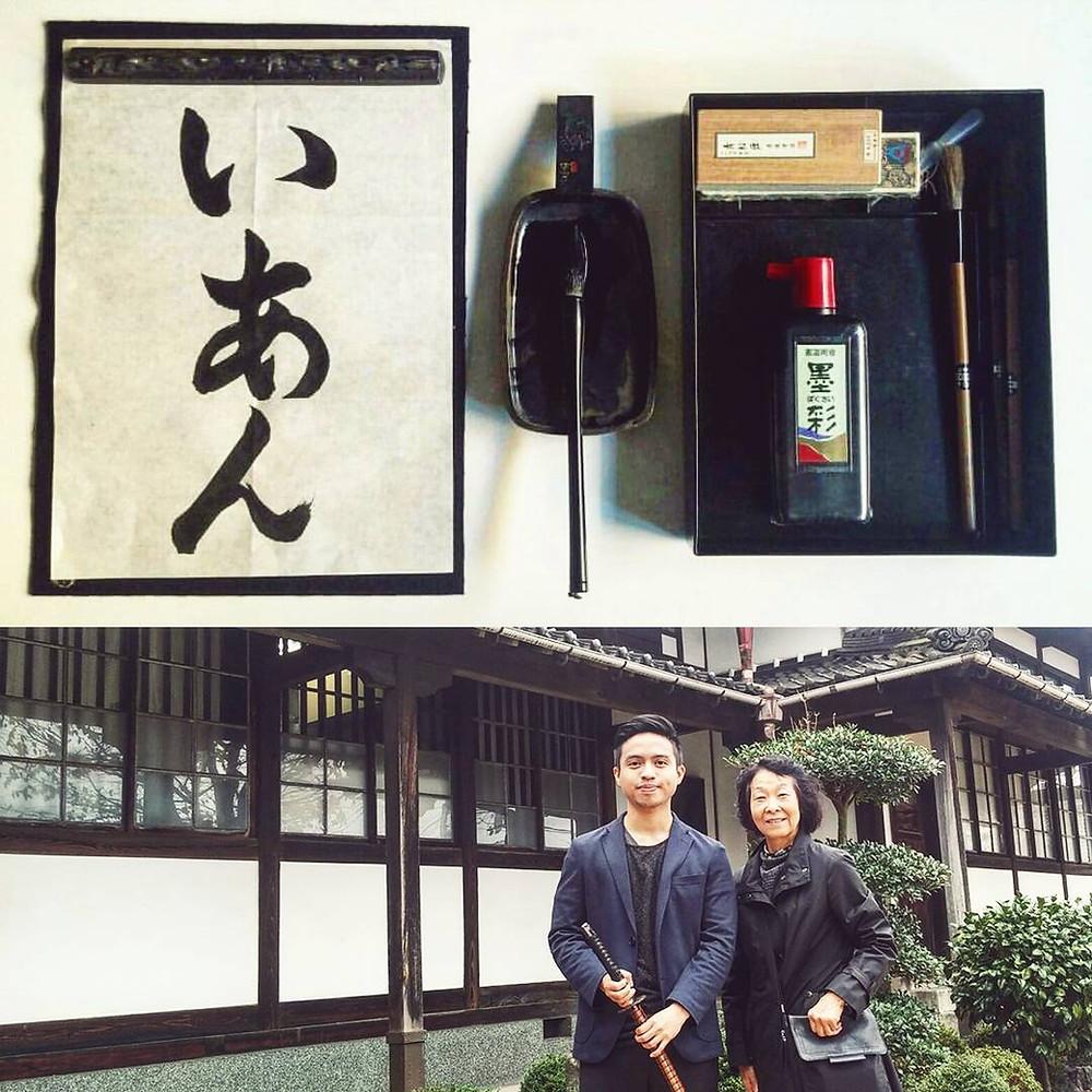 "Top: Japanese calligraphy of my first name, ""Ian"" | Bottom: with Japanese calligraphy sensei, Haruyo Fukuoka"