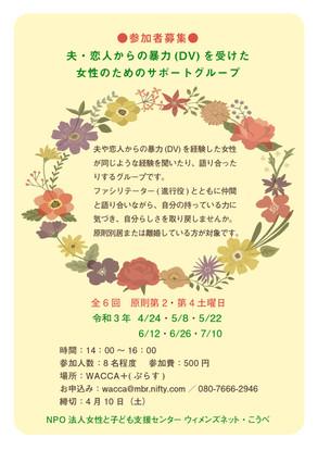 【受付再開】夫・恋人からの暴力(DV)を受けた女性のためのサポートグループ_4/24より開始