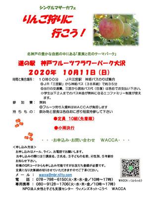 2020.10.11(日)シングルマザーカフェ「りんご狩りに行こう!」_終了