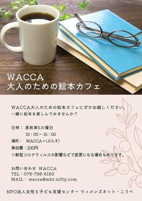 2021.9/28(火)大人のための絵本カフェ 13時より開始