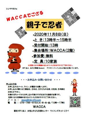 2020.11.8(日)シングルマザーカフェ「親子で忍者」_終了