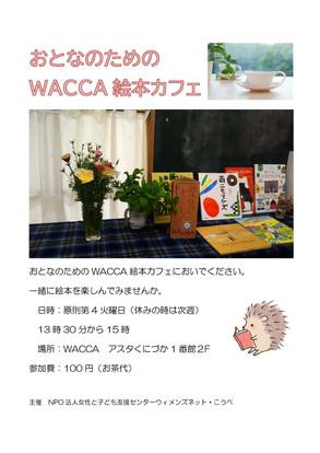 【中止】2021.1.26(火)大人のための絵本カフェ 13時より開始