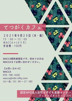 2021.9/23(木・祝)てつがくカフェ