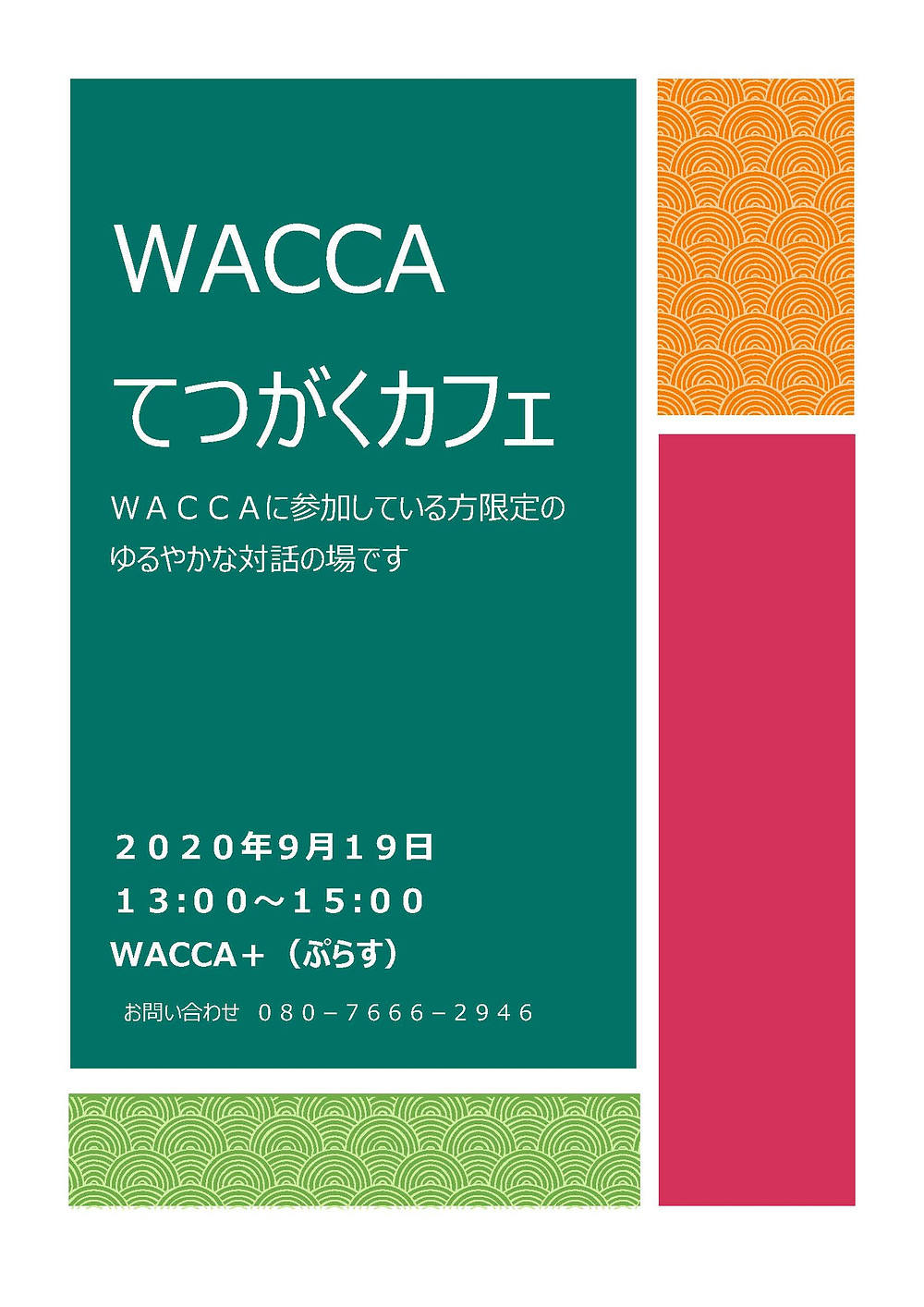 WACCAてつがくカフェ